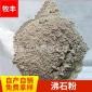 批�l生�a超�水�理沸石粉 沸石吸附�┦�粉