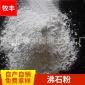 �S家大量供���S梅惺�粉 天然沸石粉  工�I水�理���|沸石粉